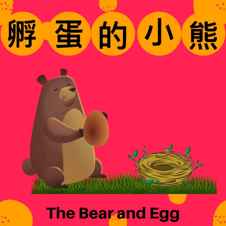 孵蛋的小熊 The Bear and Egg