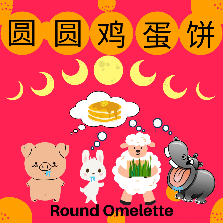 圆圆鸡蛋饼 Round Omelette