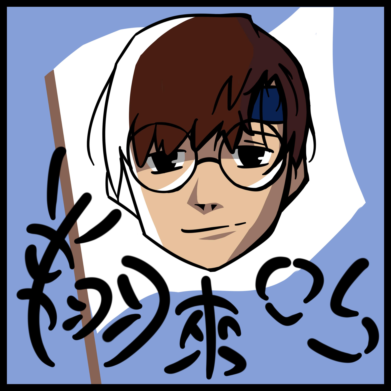 【翔來OS EP09】子翔獨白關於「拖延遲到」