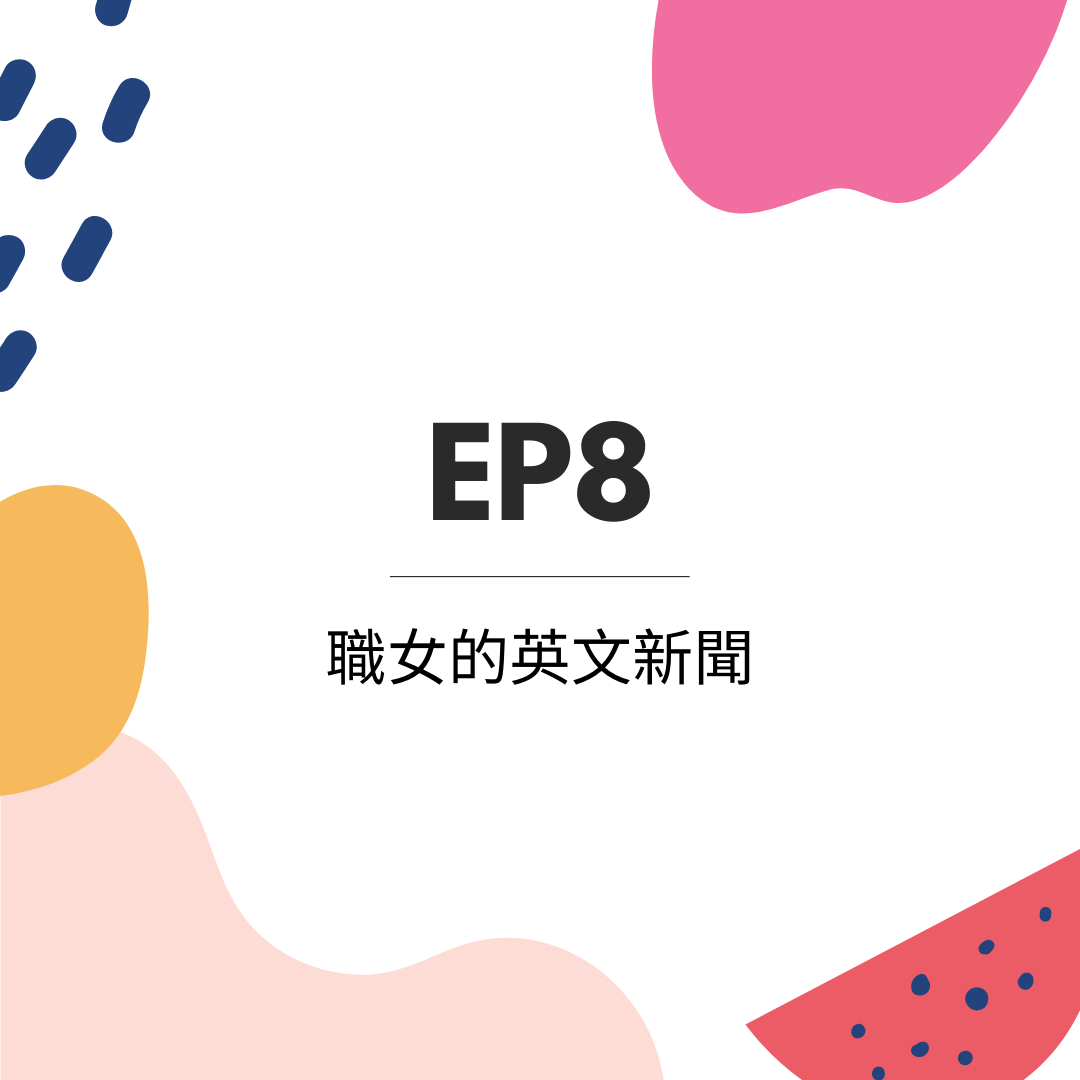 EP8. 單字卡   三級警戒延至6/28英文怎麼說?
