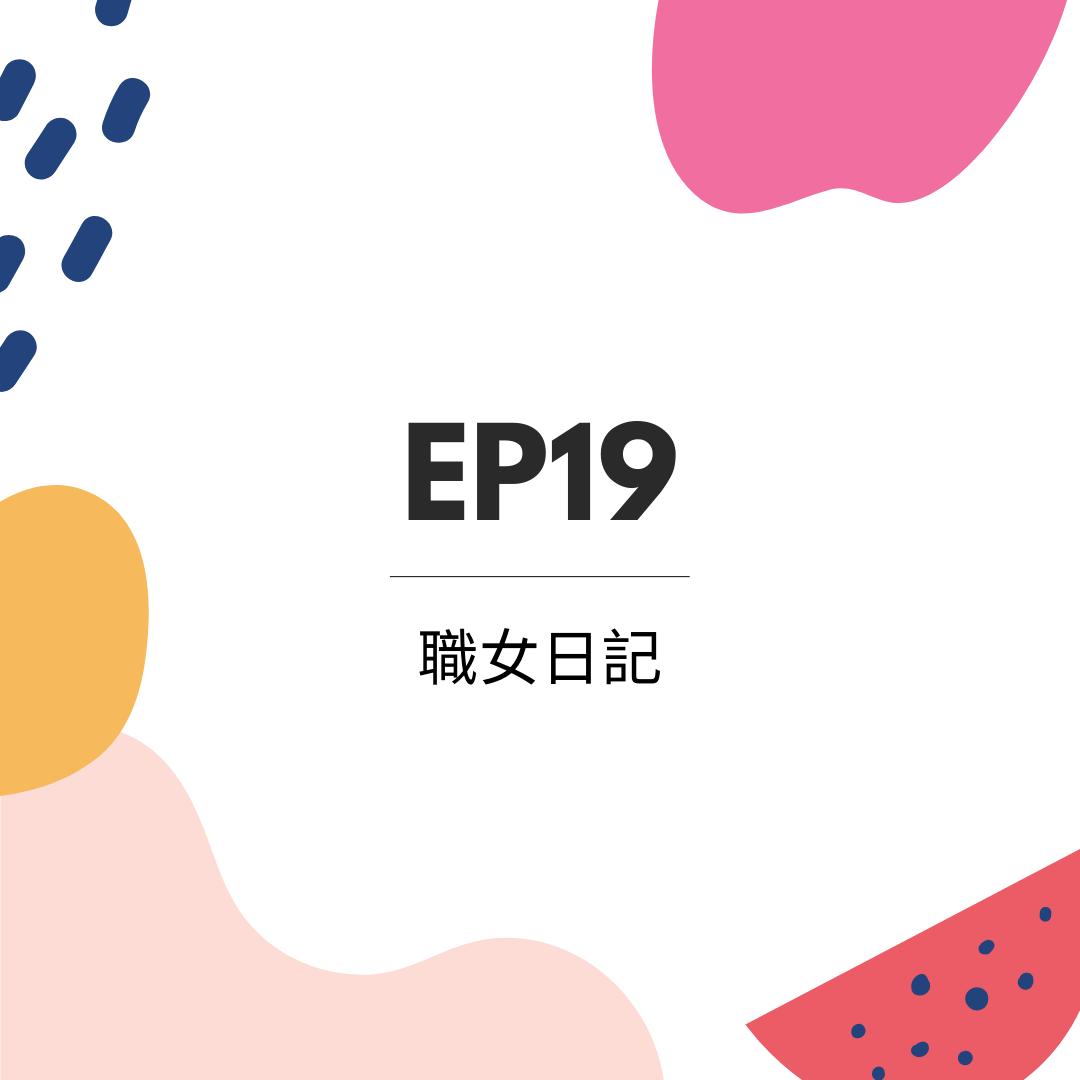 EP 19.  Jul 12 |  履歷怎麼寫?! (1) 關於我