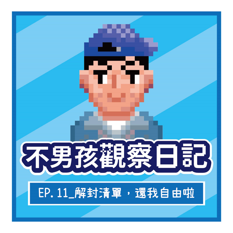 EP.11_又延期,還我自由啦!(上)快點一起整理你的解封清單!