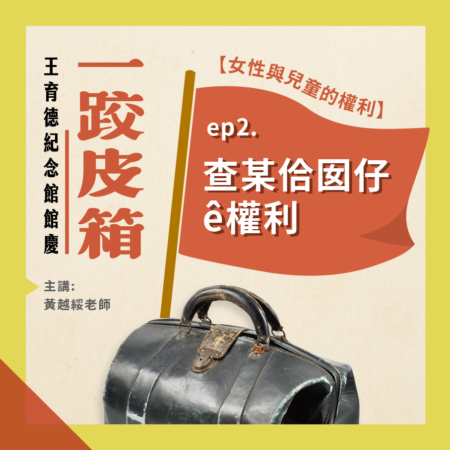 2021王育德紀念館館慶「一跤皮箱」人權系列: EP.2查某佮囡仔ê權利-黃越綏