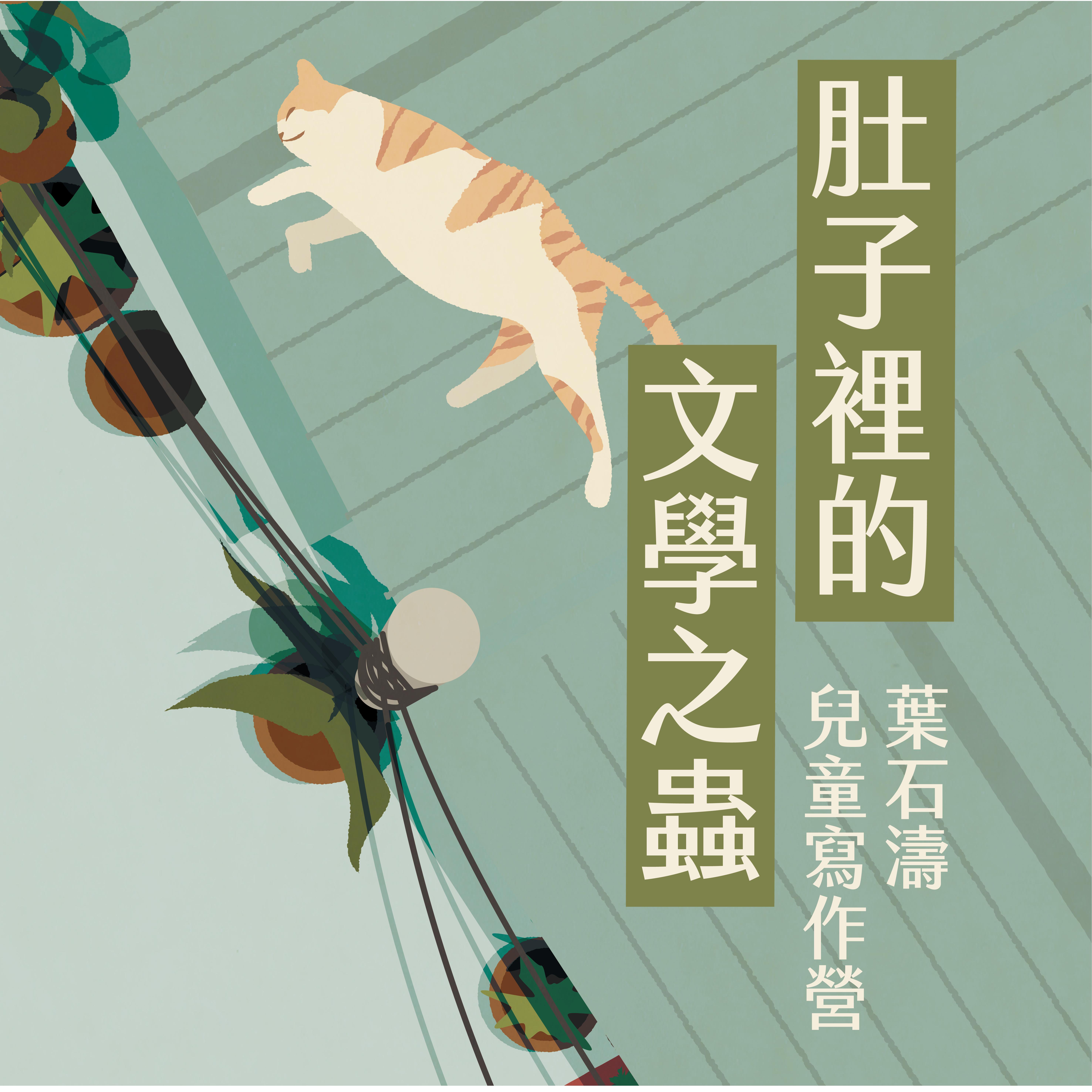 「葉老好吃驚」葉石濤兒童文學營-肚子裡的文學之蟲 EP.1蝸牛往上爬