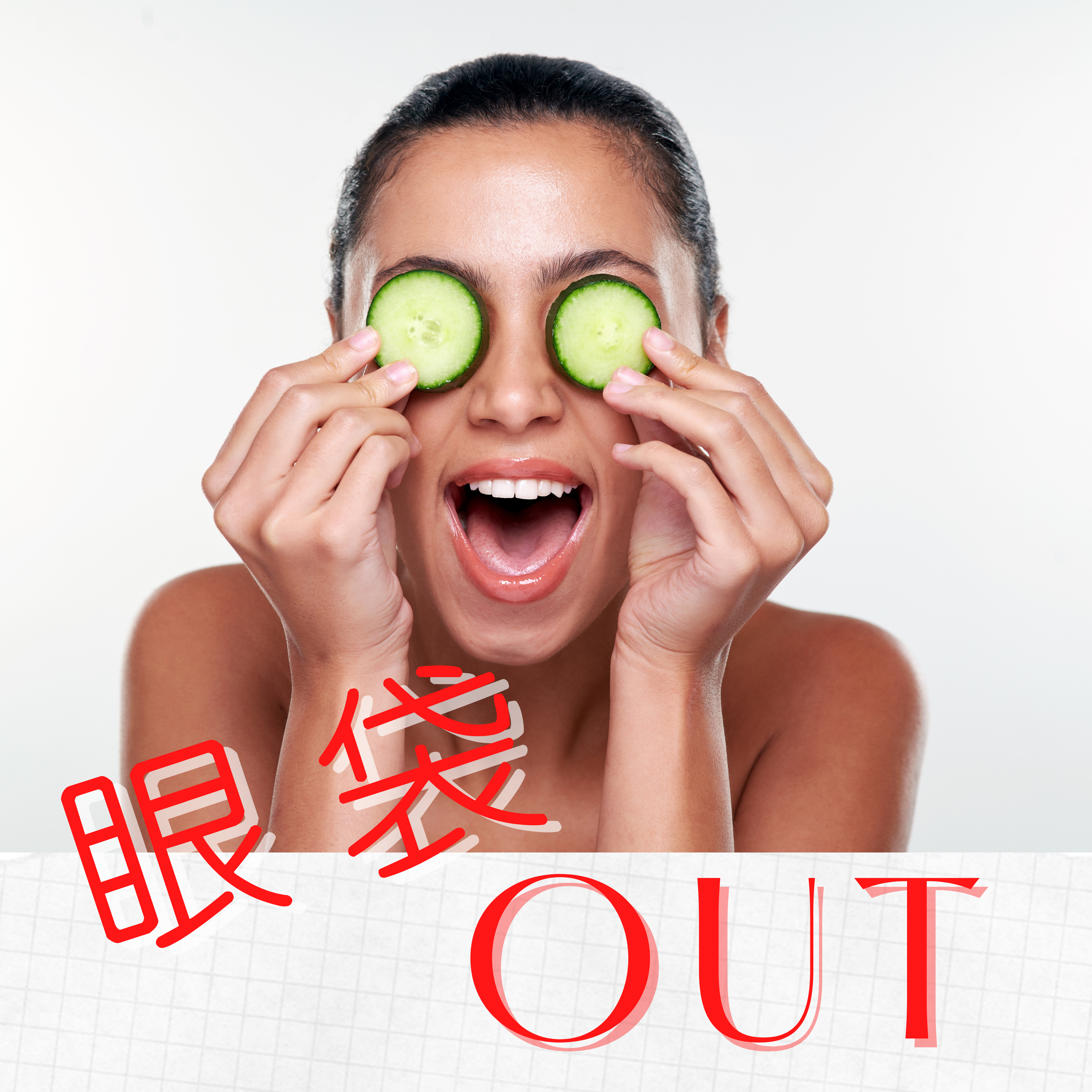眼袋out