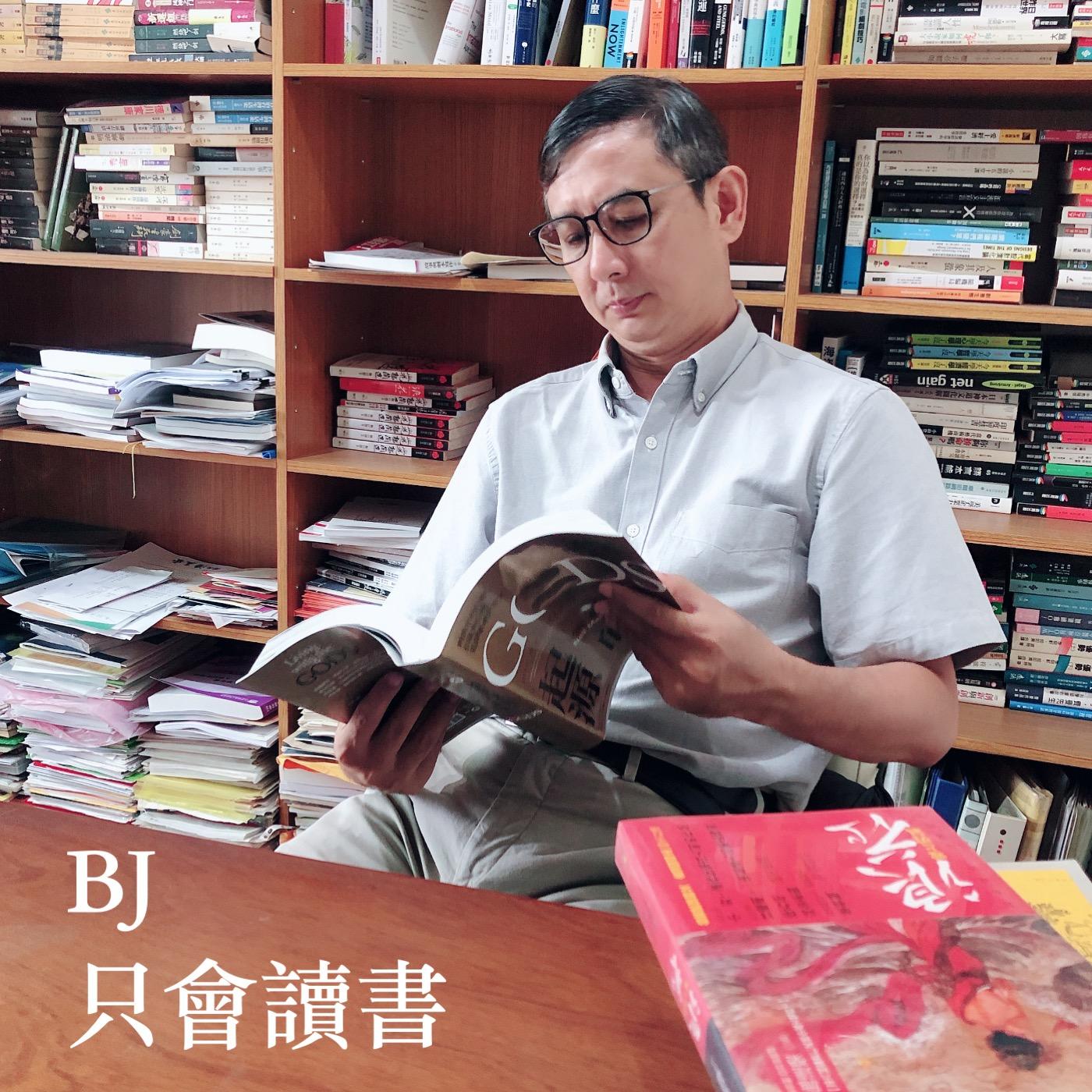EP001【BJ只會讀書初登場】