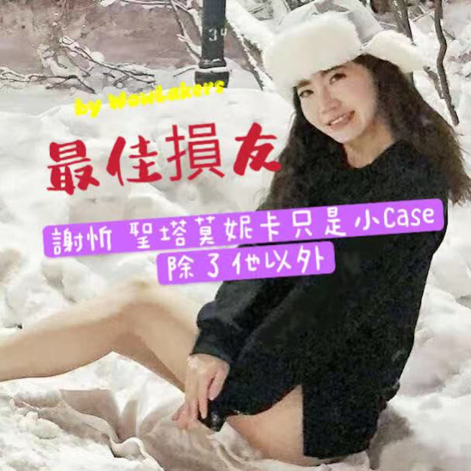 EP.12 謝忻旅遊勝地生死一瞬間,「他」一封簡訊救回 @最佳損友by WowLakers