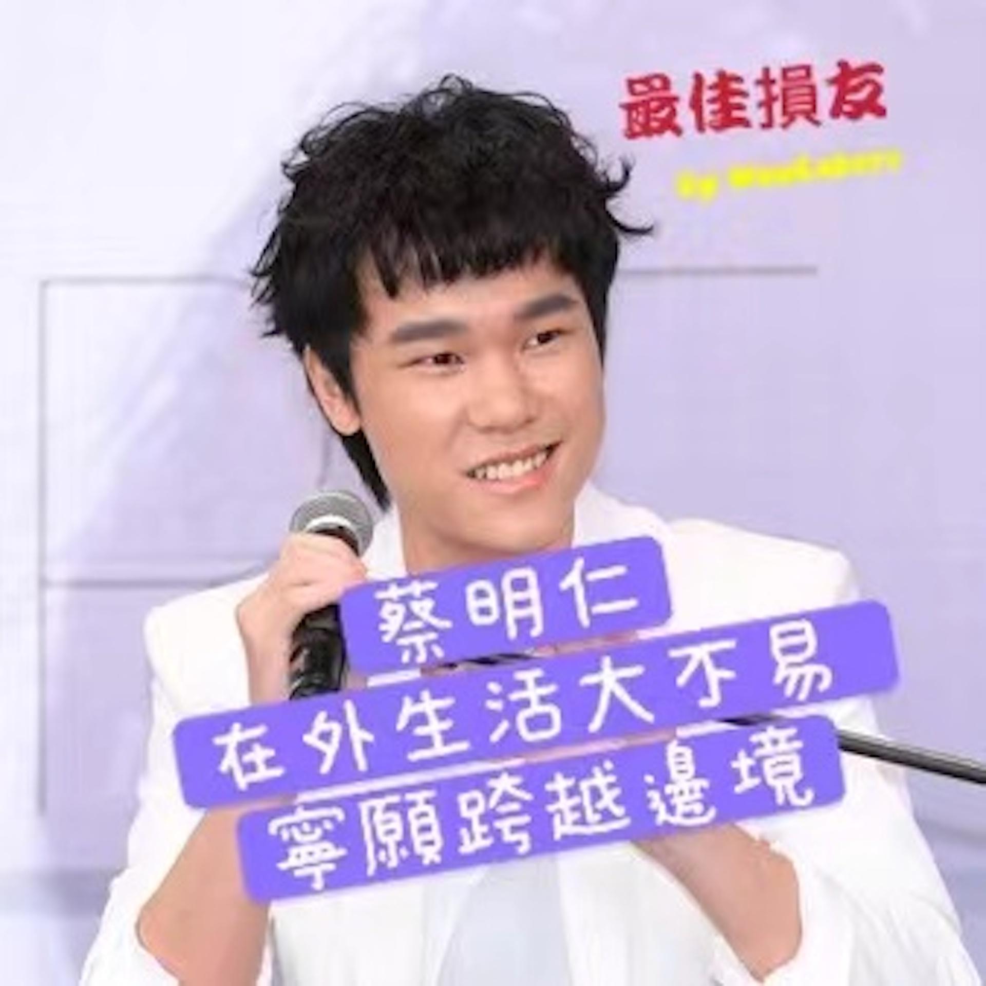EP. 26 擁有9億點擊的大馬歌手蔡明仁,第一次給了老闆@最佳損友by WowLakers