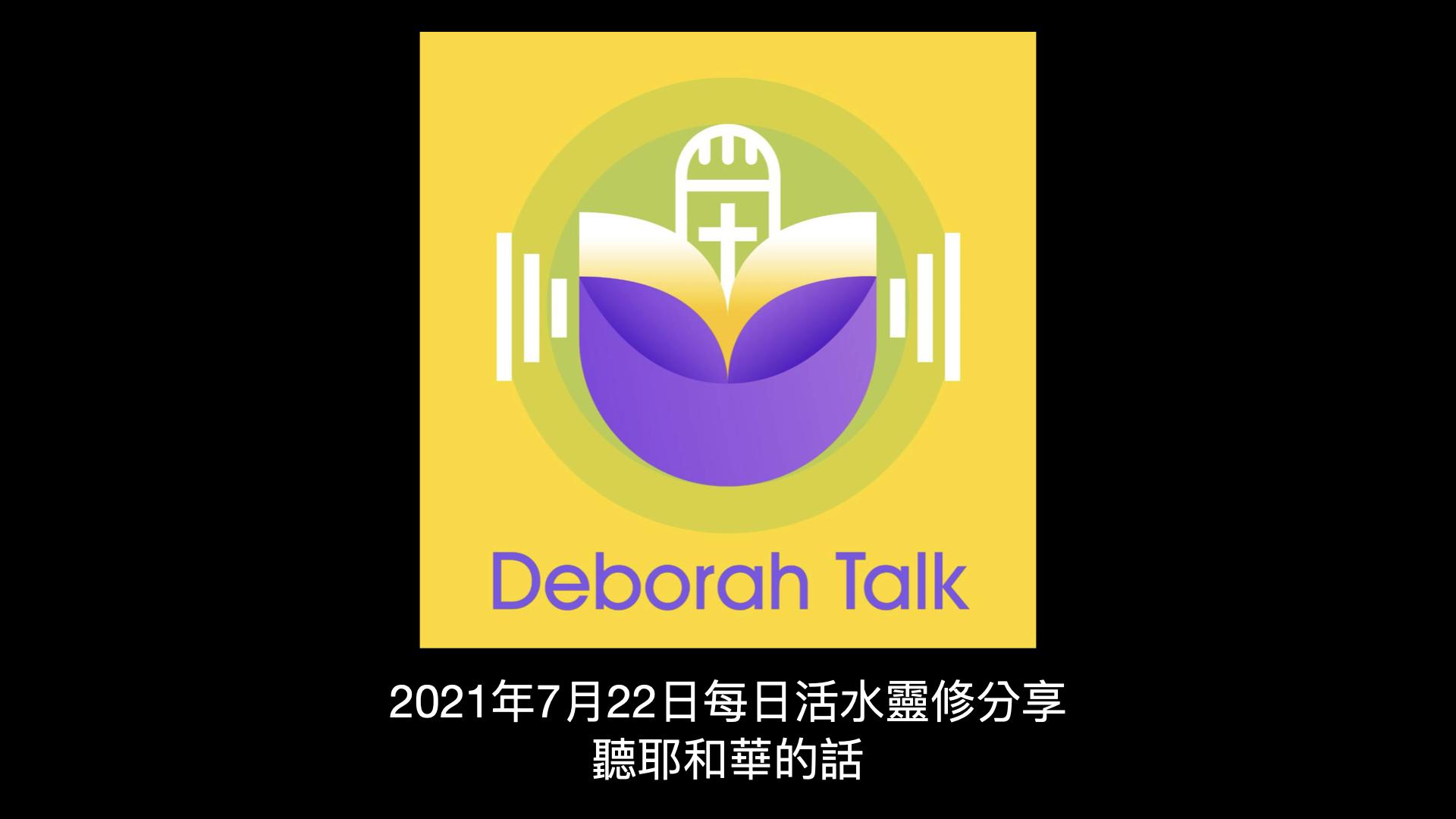 20210722聽耶和華的話