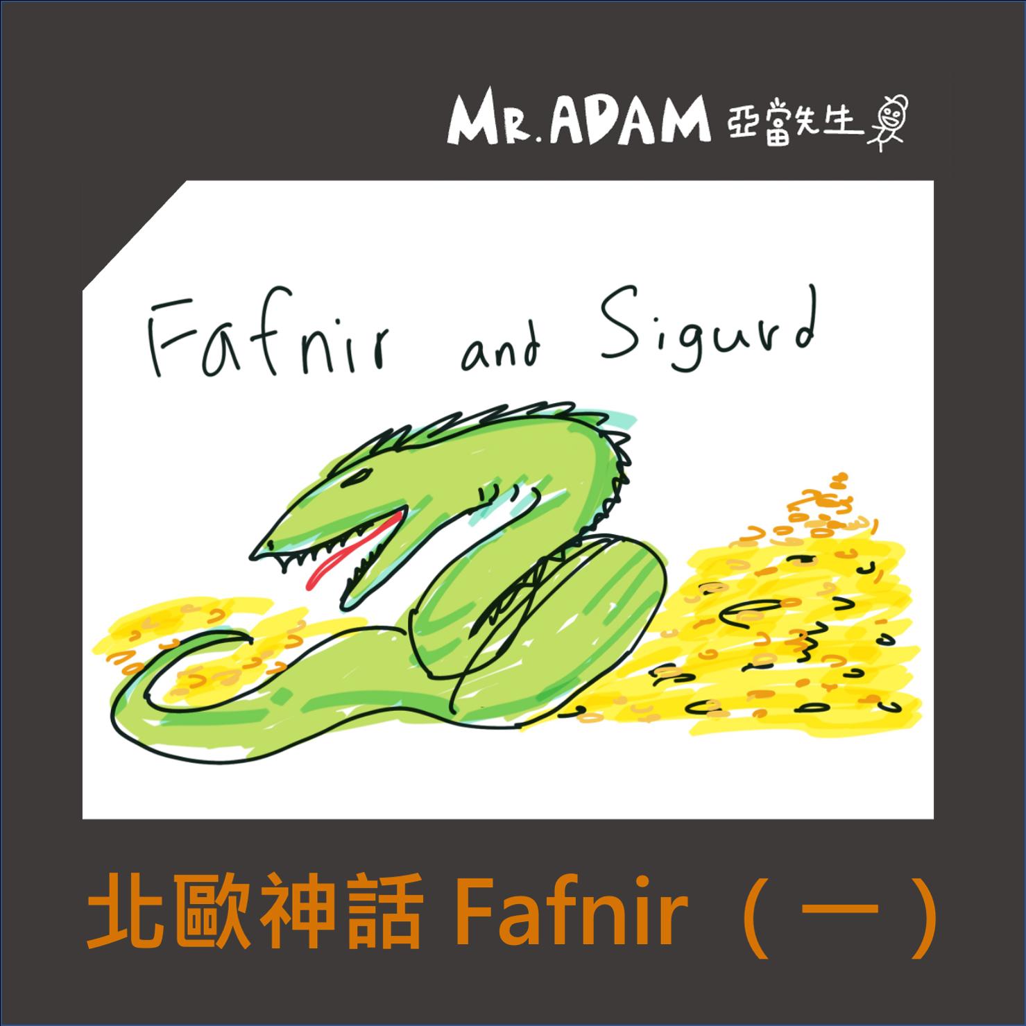 北歐神話 Fafnir (一)