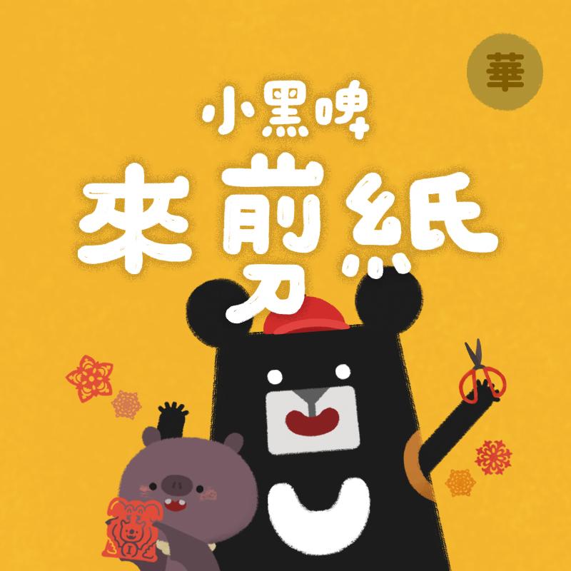 EP3【華語】屏東篇:來剪紙 在五顏六色的剪紙裡,找到家人的意義[六堆運動會×家庭]