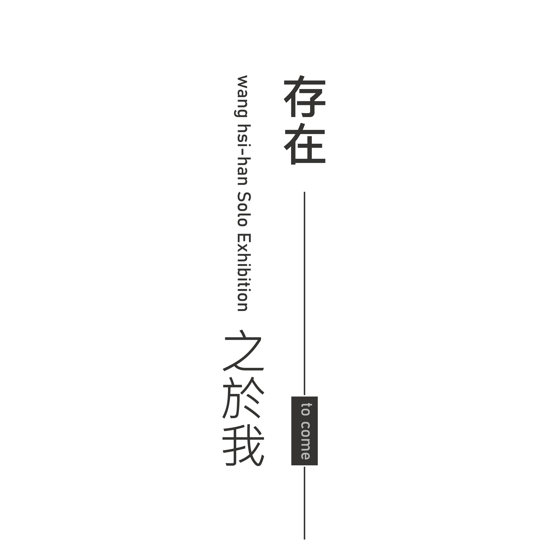 王璽涵,遺照(2021)