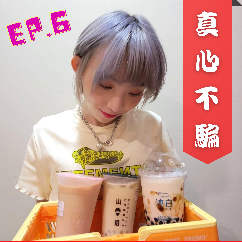 EP06 自肥系列之手搖少女來了!誠實試喝台灣知名手搖店