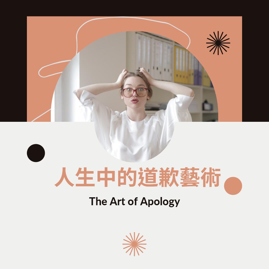 人生中道歉的口語表達藝術