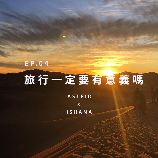 Ep04. 旅行一定要有意義嗎?