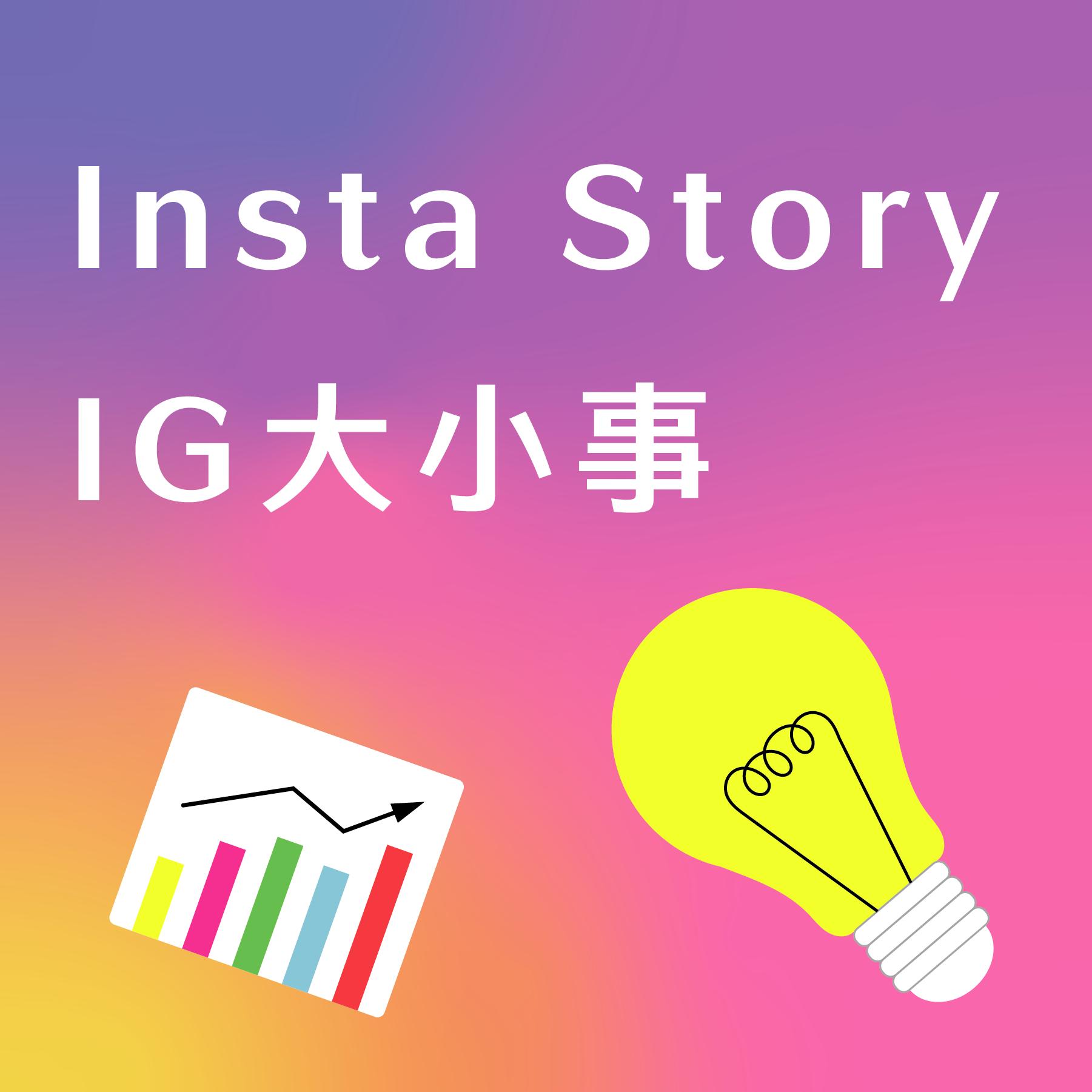 Insta story-IG大小事|EP3 演算法的影響