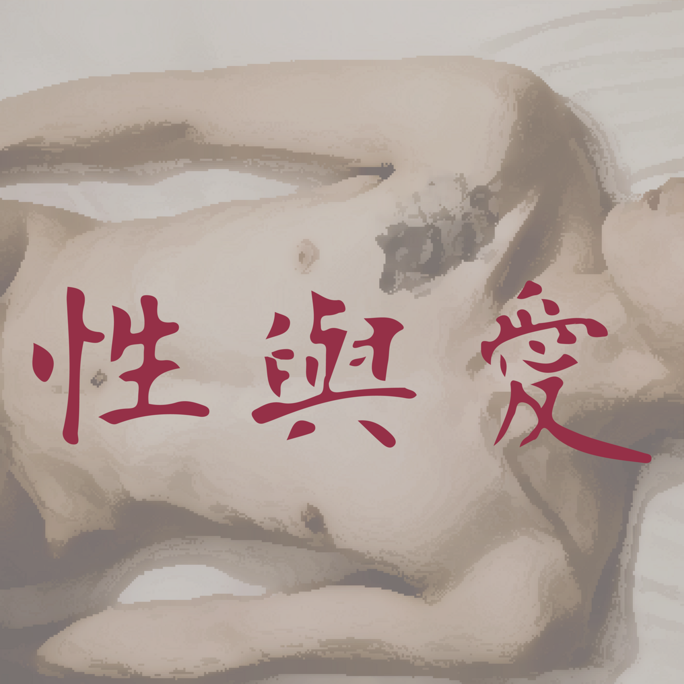 人類為何難以相愛?——「液態現代性」時代的靈魂與身體
