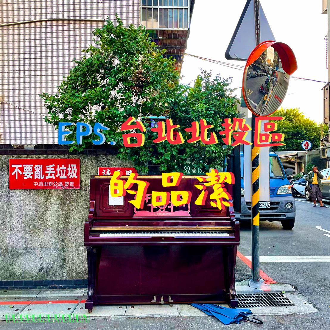 EP5 台北北投區的品潔
