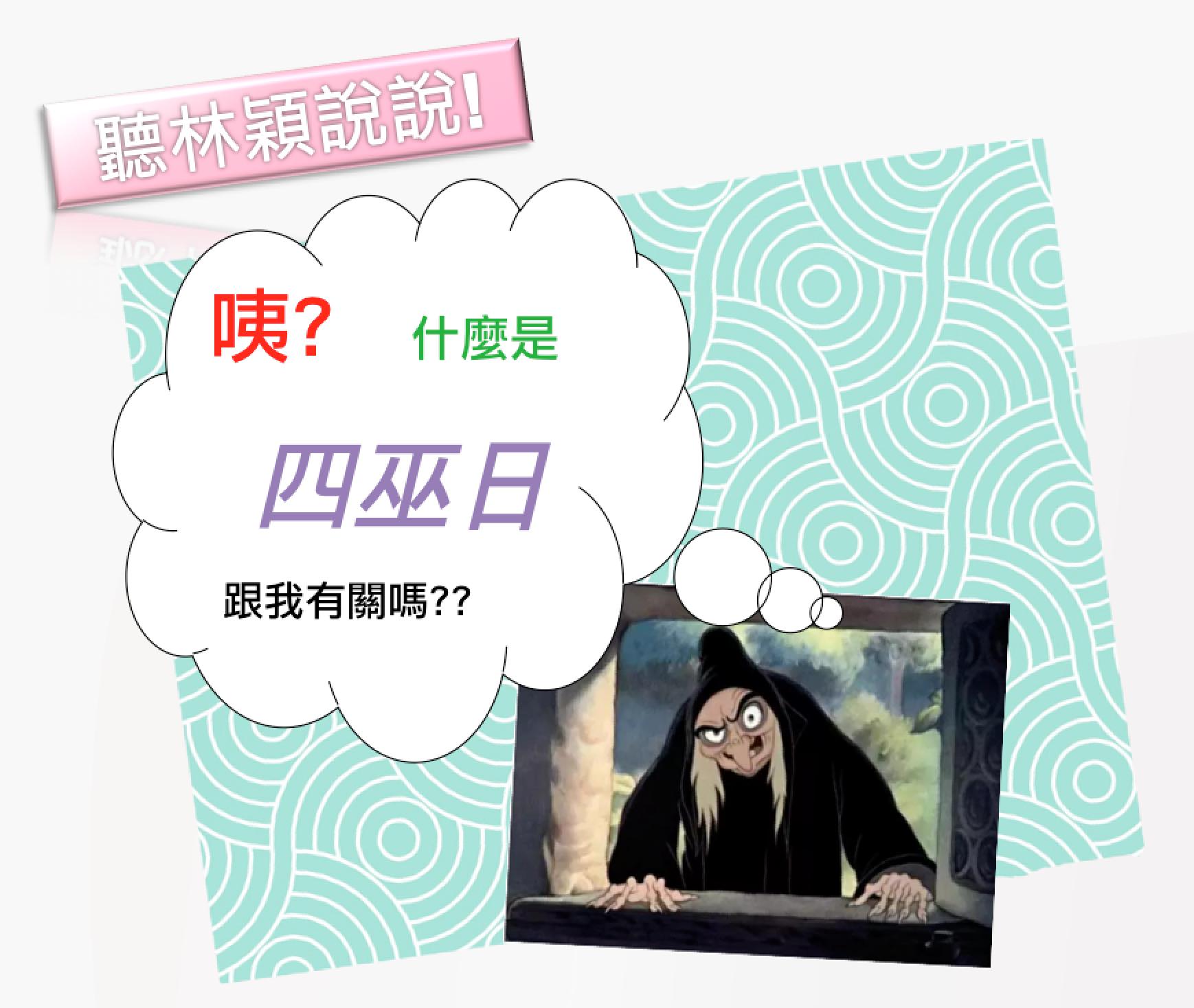 『四巫日』會有巫婆嗎?為什麼這麼重要?同學們,來聽林穎說說:什麼是『四巫日』!
