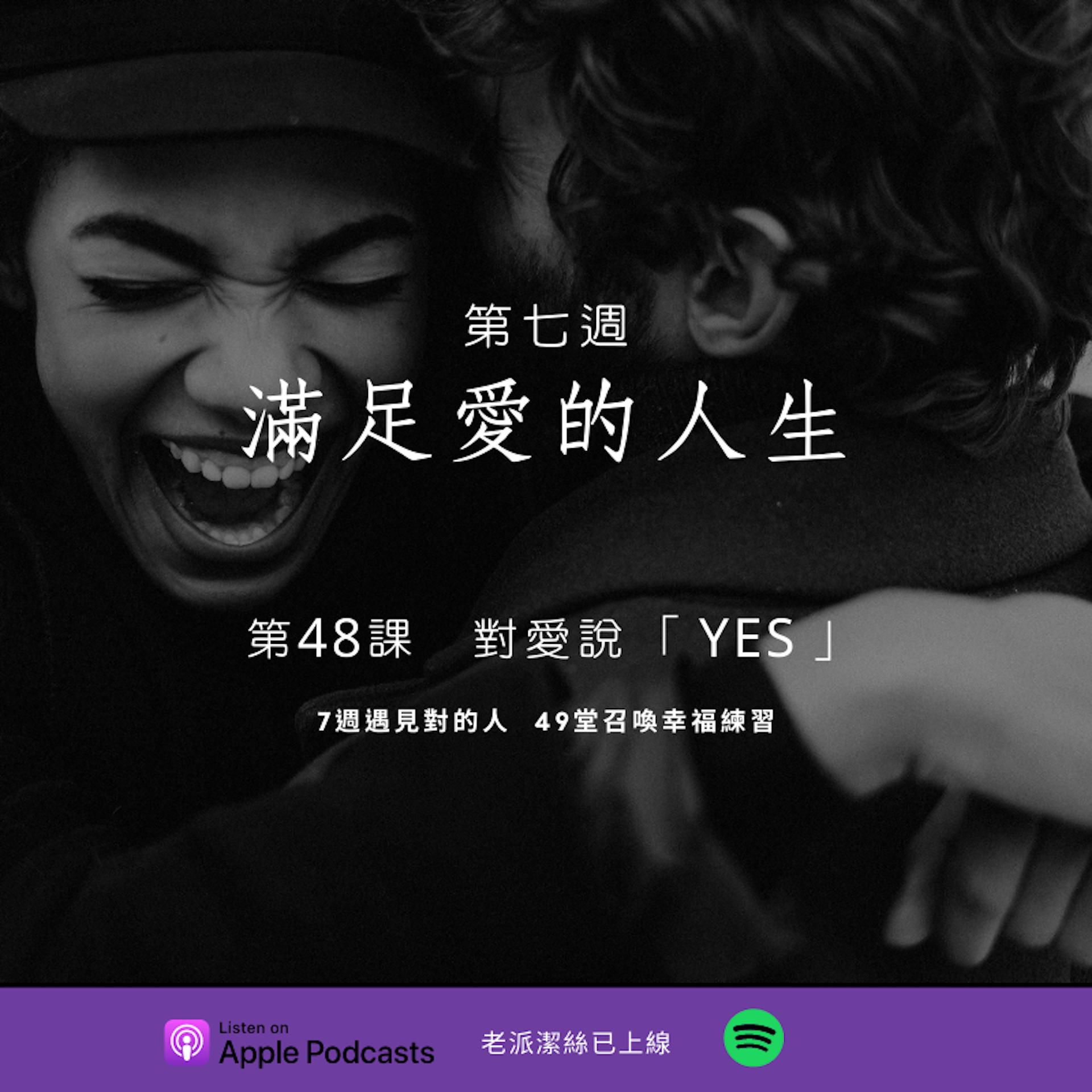 48/49  第四十八課  對愛說「yes」