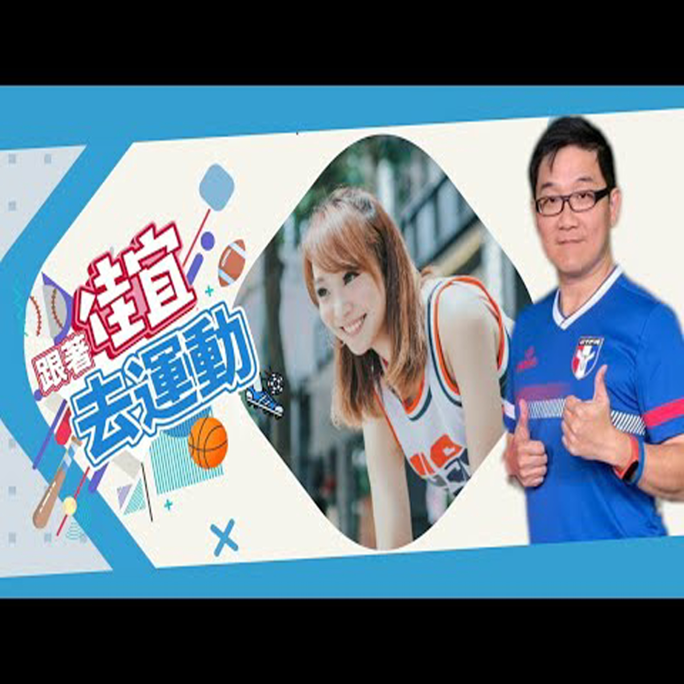佳宜的晚安運動Bar|feat.足球球評 李弘斌/歐國盃冠軍預測