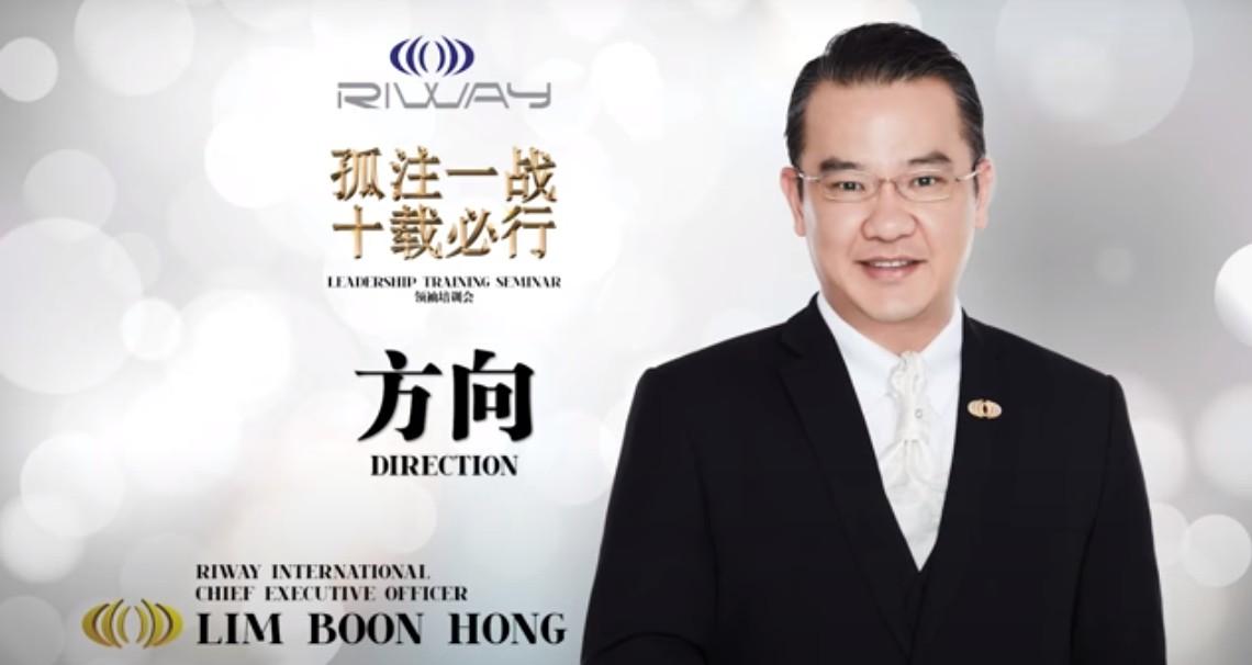 林汶峰總裁---方向 (第一集)