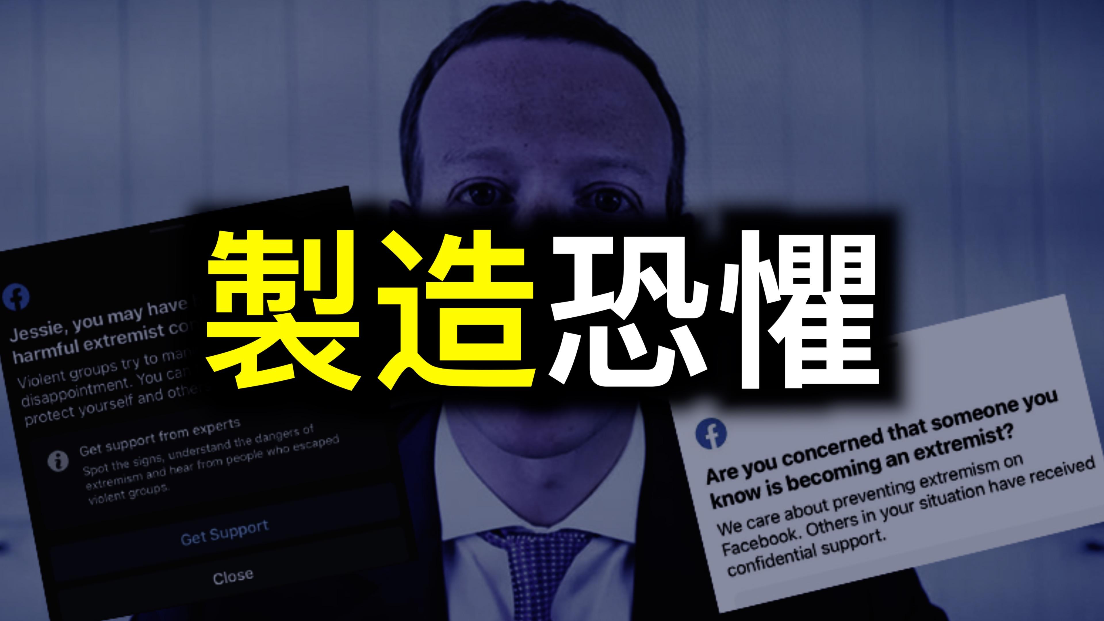您收到Facebook發來的恐怖信息了嗎?
