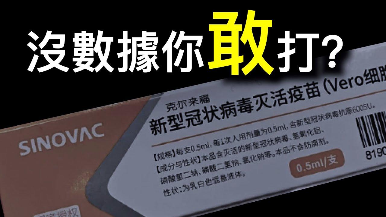 新加坡為何不承認中國疫苗?泰國掩蓋中國疫苗效力低下內部文件曝光。