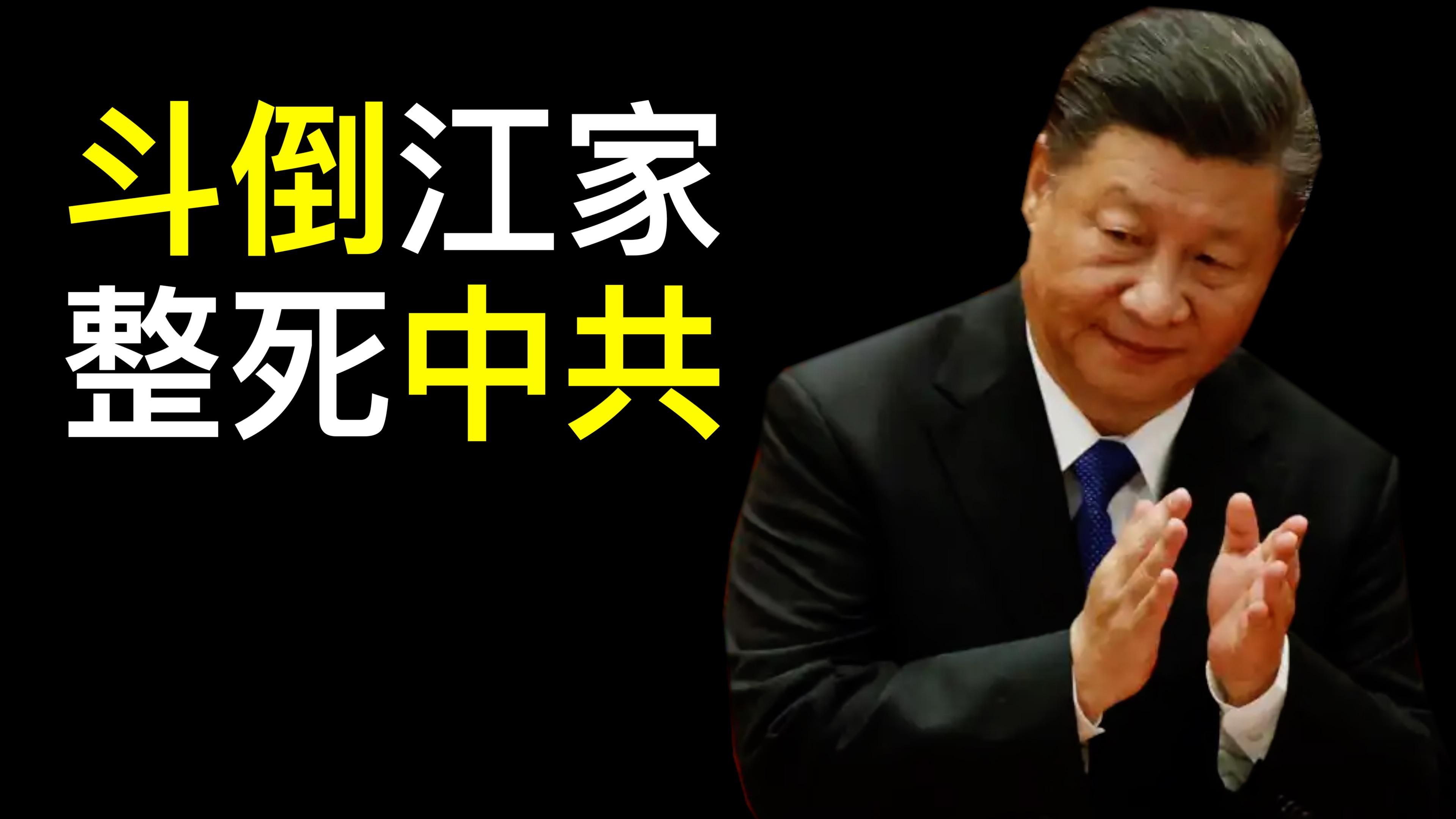 中國民營媒體的災難來了!習近平要學孫中山驅逐中共?