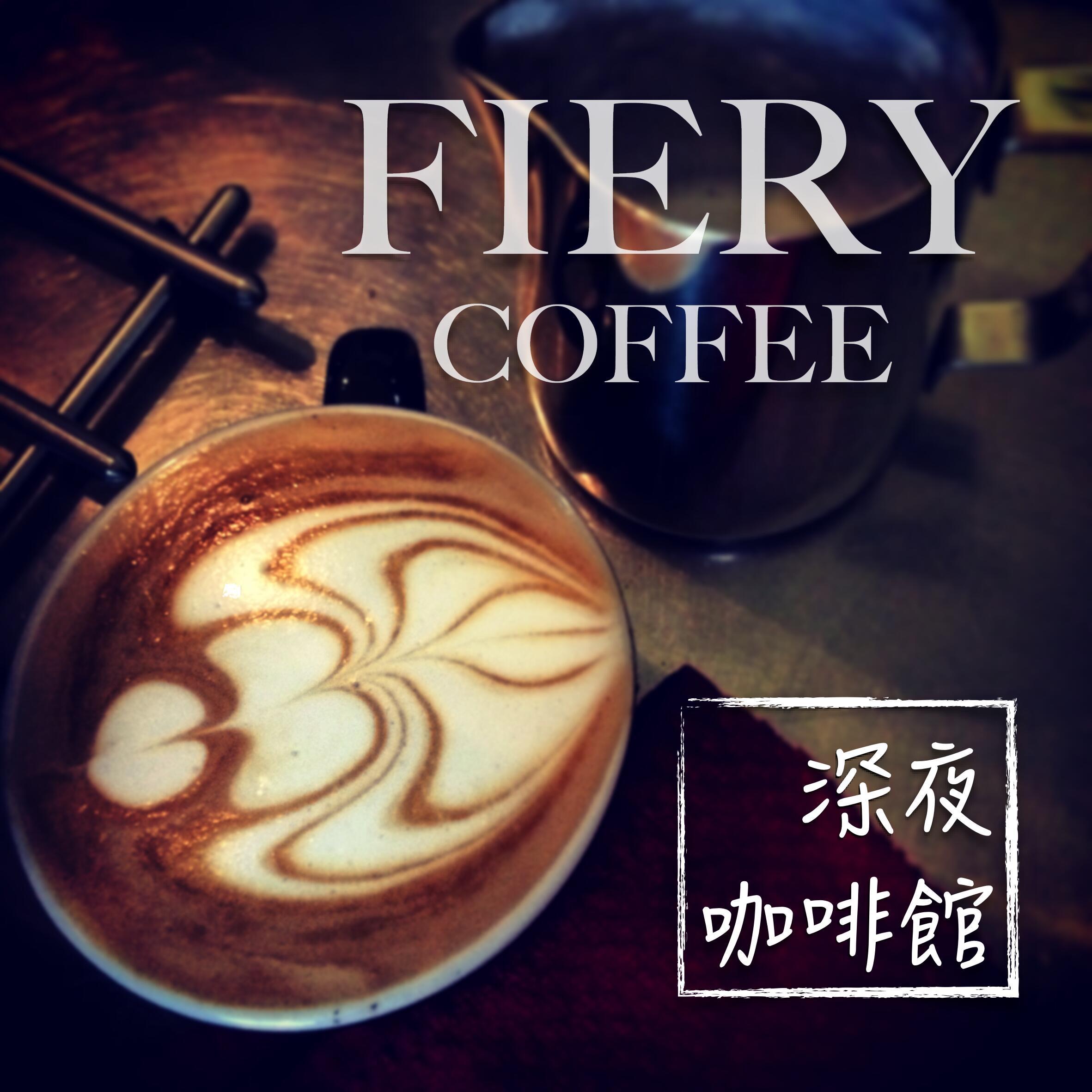 EP3 咖啡很浪很潮