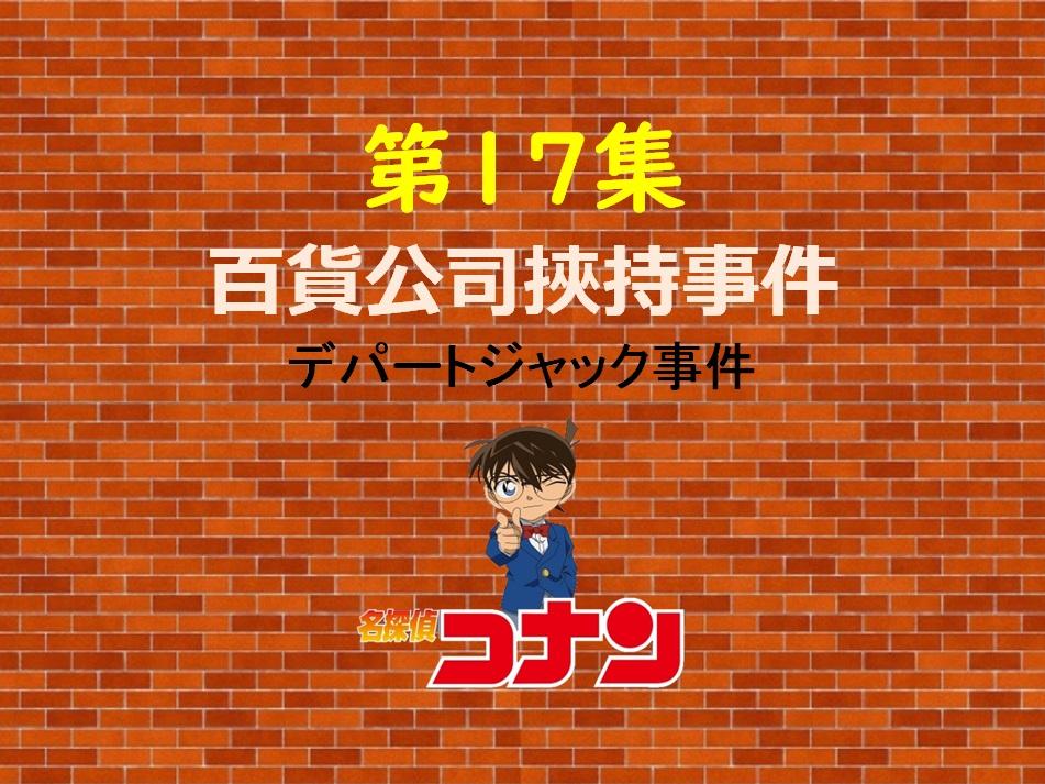 【柯南全集】第17集-百貨公司挾持事件🔎 輕鬆簡易的一集 五郎 Goro