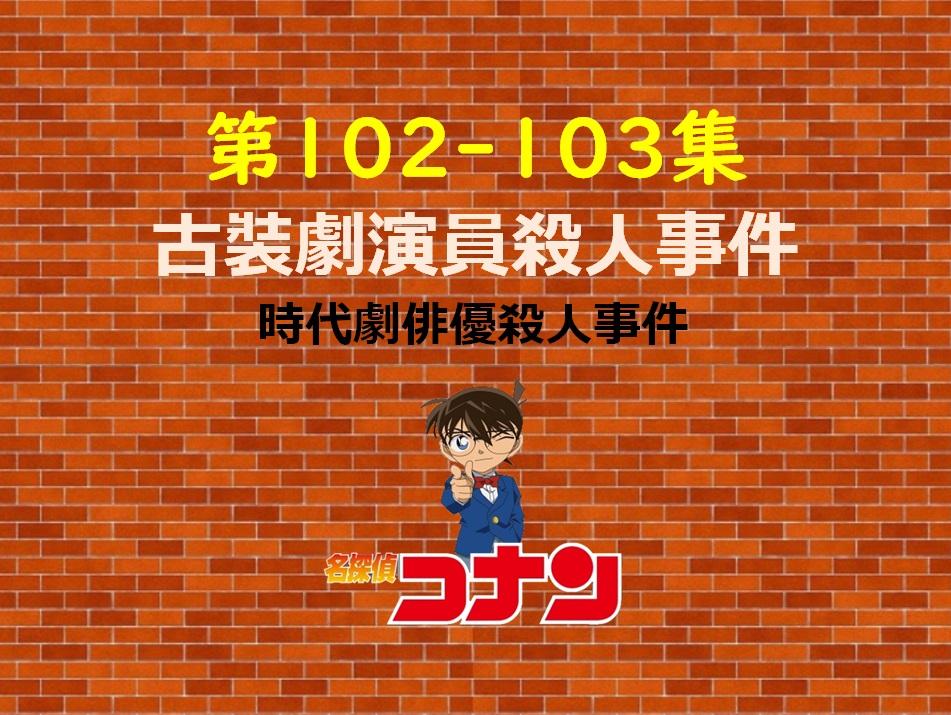 【柯南全集】第102-103集-古裝劇演員殺人事件🔎 「小蘭姐姐!有殭屍!」|五郎 Goro