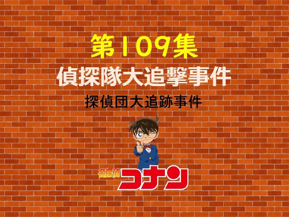 【柯南全集】第109集-偵探隊大追擊事件🔎 這集竟然完全沒交代殺人動機…|五郎 Goro