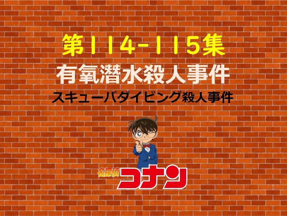 【柯南全集】第114-115集-有氧潛水殺人事件🔎 小五郎和妃英理是青梅竹馬的夫妻💕 五郎 Goro