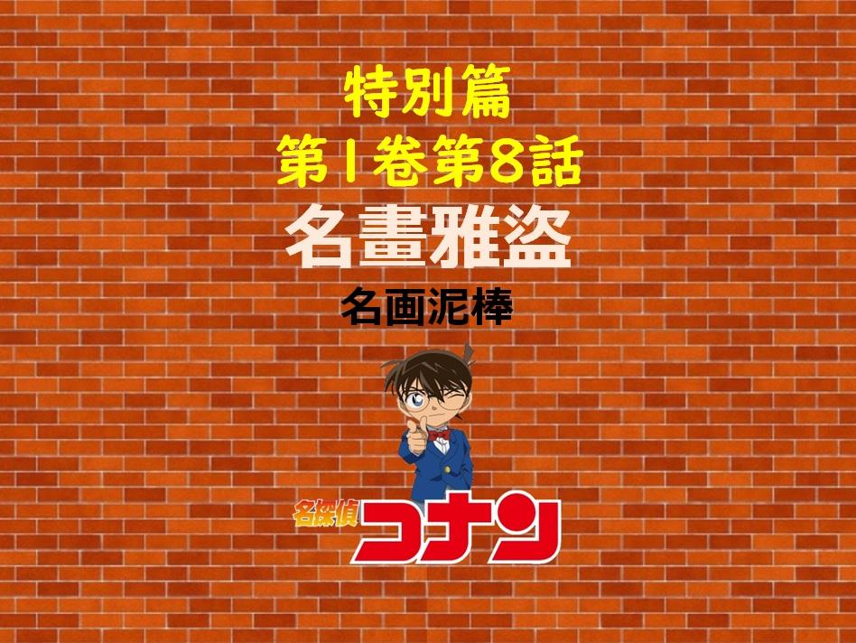 【柯南特別篇】名畫雅盜🔎 電視動畫沒有的漫畫特別篇! 五郎 Goro