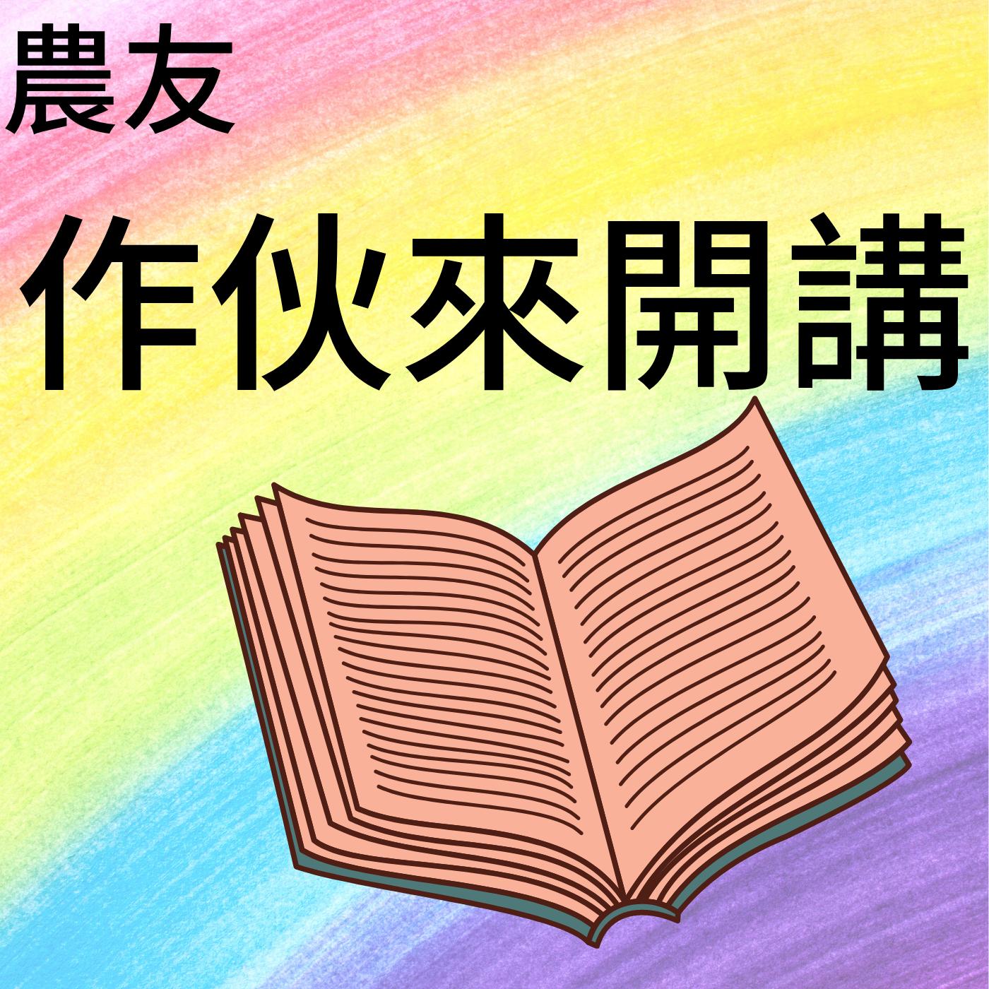 [EP.008]草生栽培可以預防瘋欉(毒素病)?