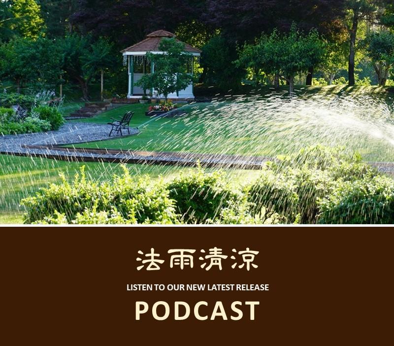 Vol.7 甘露法語—謙和篇