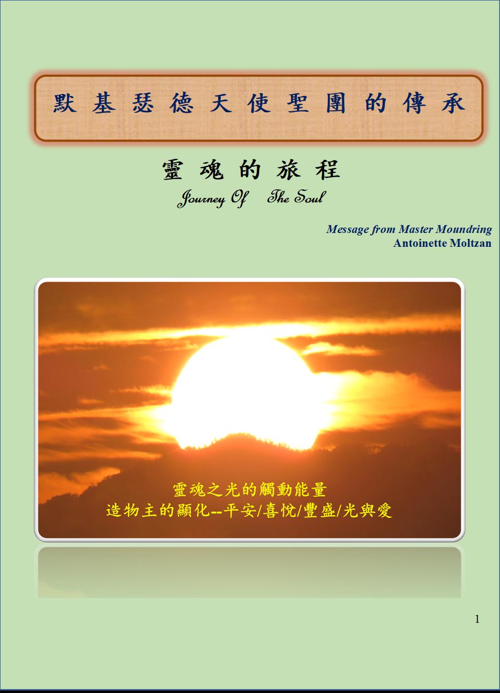 光的課程 靈魂旅程 10,11,12章