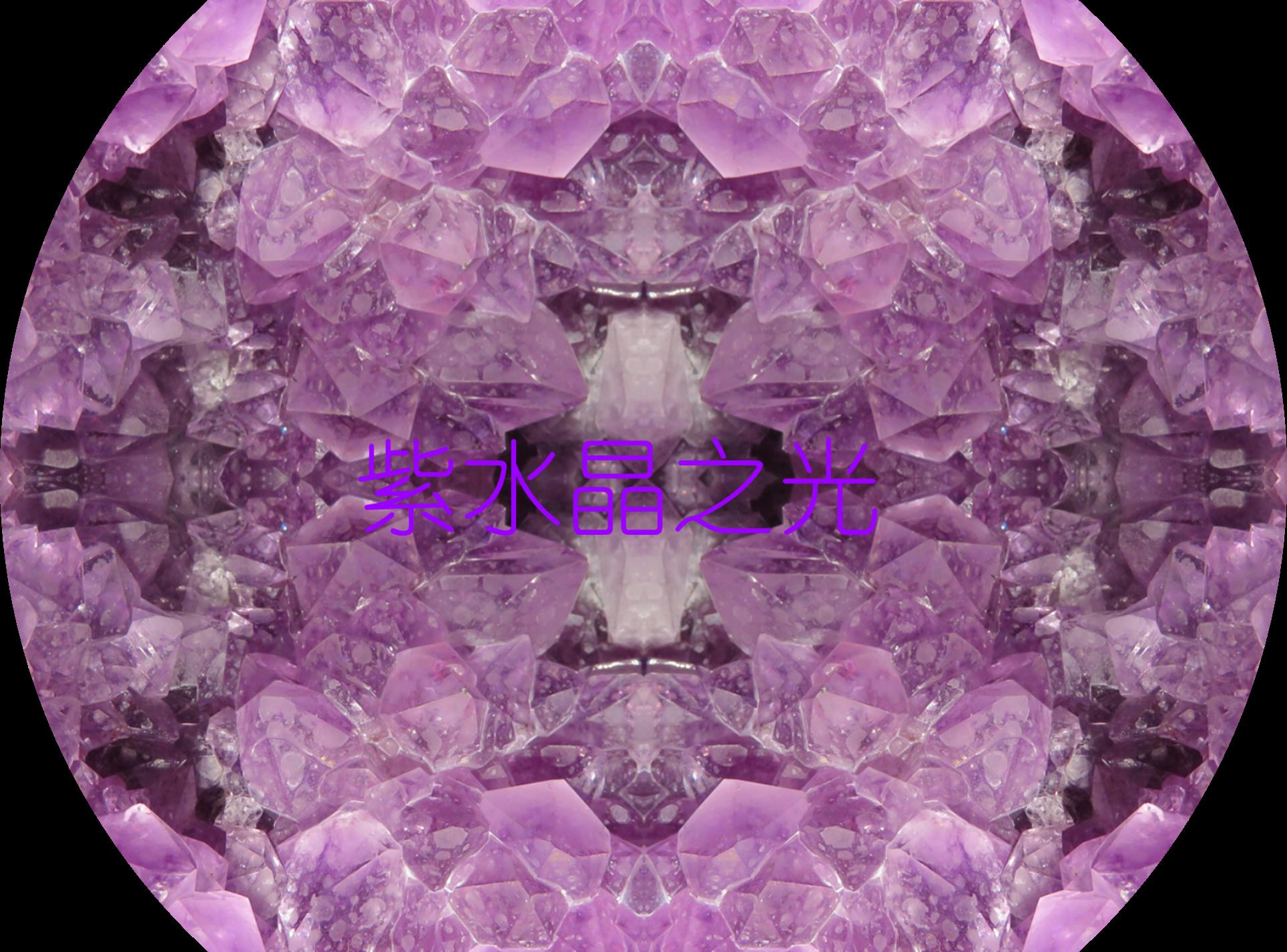光的課程 初階第一級次紫水晶之光 上師的訊息