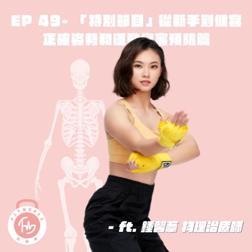 EP 49- 「特別節目」從新手到健客:正確姿勢和運動傷害預防篇- 鍾馨葦 物理治療師