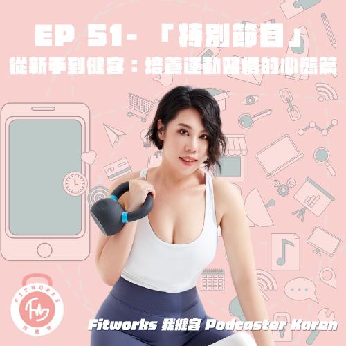 EP 51- 「特別節目」從新手到健客:培養運動習慣的心態篇- Fitworks 我健客 Podcaster Karen