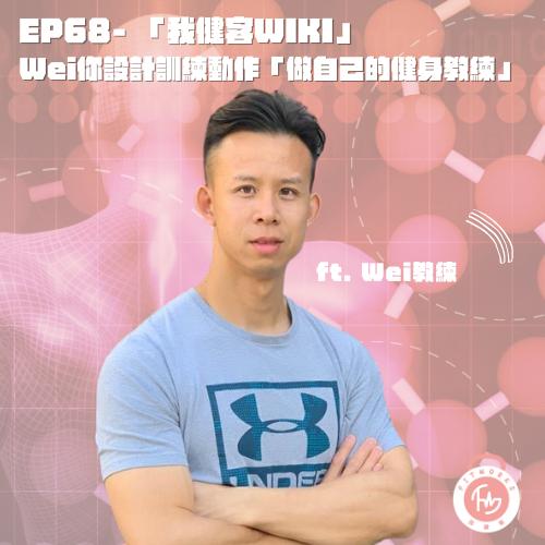 EP68- 「我健客WIKI」Wei你設計訓練動作「做自己的健身教練」-ft. Wei教練 運動科學&生醫工程雙學位博士