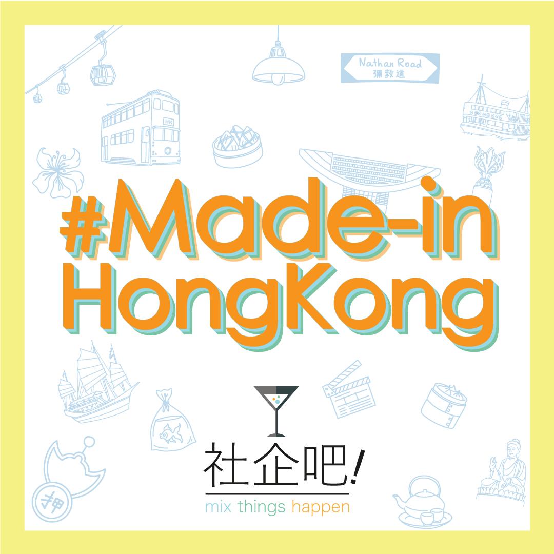 【#Made-in-HongKong】EP2-寵物保姆社企 Senior CID  節目嘉賓: Liz Li