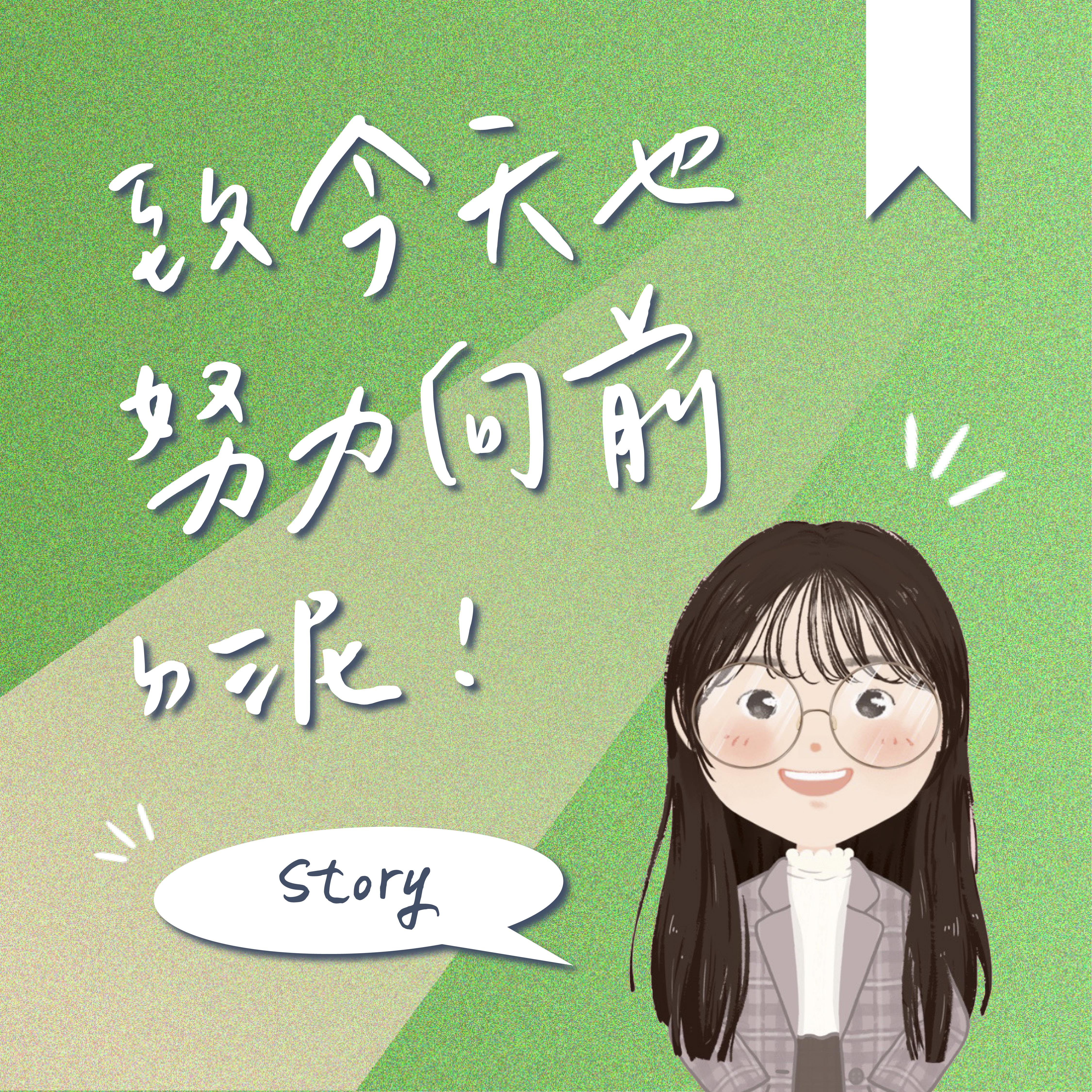 EP12 【Story】十分鐘溫暖睡前小故事💕曾經的第一志願高中畢業,在大學過的好嗎?