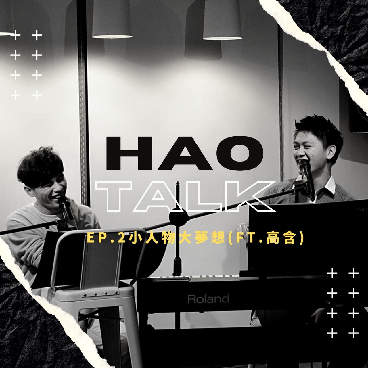 EP.2 小人物大夢想(ft.高含)