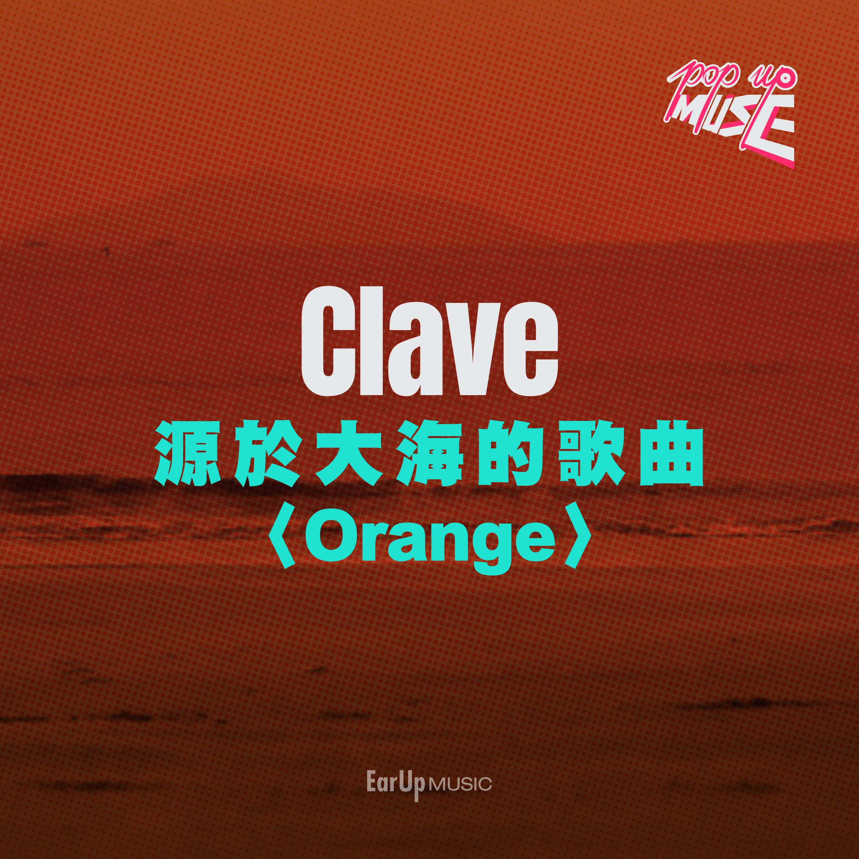 pop up muse 1.1 /// Clave / 源於大海的歌曲〈Orange〉