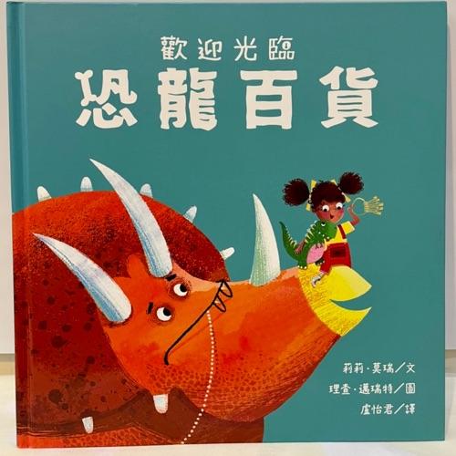 EP.4 | 歡迎光臨恐龍百貨/ 文 莉莉·莫瑞/ 圖 理查·邁瑞特/ 譯 盧怡君/ 三民書局