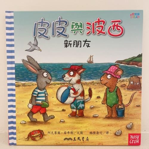 EP.5 | 皮皮與波西 新朋友/ 圖·文 阿克賽爾·薛弗勒/ 譯 酪梨壽司/ 三民書局
