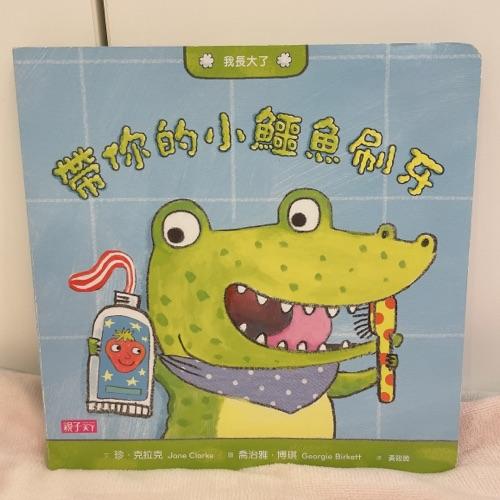EP.10   我長大了系列1 帶你的小鱷魚刷牙/ 文 珍·克拉克/ 圖 喬治雅·博琪/ 譯 黃筱茵/ 親子天下