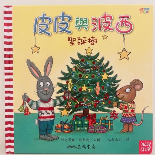 EP.12 | 皮皮與波西 聖誕樹/ 圖·文 阿克賽爾·薛弗勒/ 譯 酪梨壽司/ 三民書局
